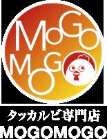 韓国料理 タッカルビ専門店 MOGOMOGO(モゴモゴ)